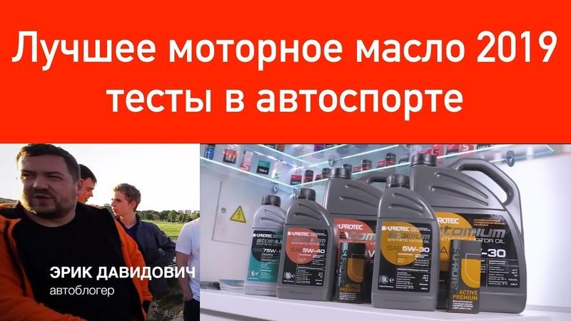 Топ 1 2019 Спортивное моторное масло в двигатель Супротек Атомиум