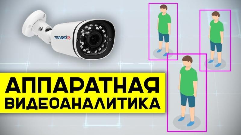 Камеры TRASSIR с аппаратной видеоаналитикой человек детектор