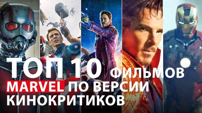 ТОП 10 Фильмов Marvel по Версии Кинокритиков