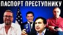 Андрей Портнов Зеленский Саакашвили Приговор для Порошенко Анатолий Шарий предупреждал