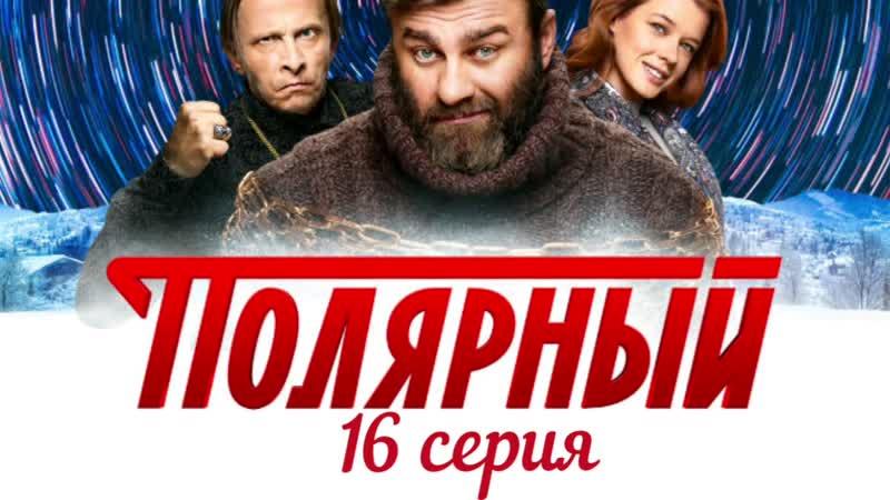 Полярный Сериал 2019 1 сезон 16 серия Смотреть Онлайн