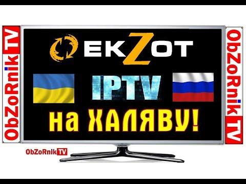 МЕГА Плейлист EKZOT iPTV на ХАЛЯВУ