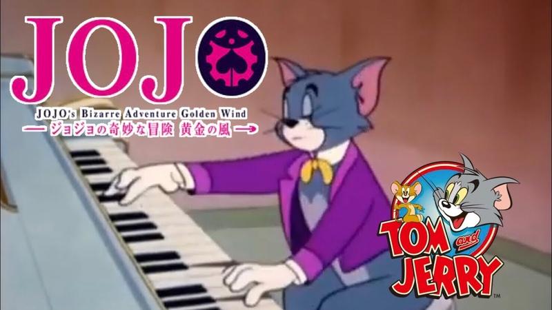 トムとジェリー / ジョジョの奇妙な冒険 / このジョルノジョバァーナに12
