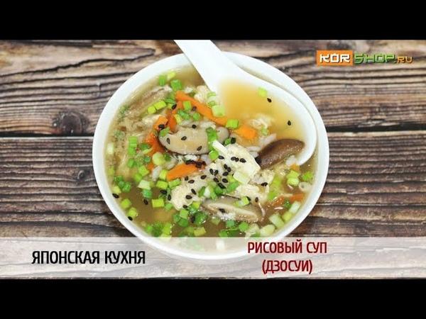 Японская кухня: Рисовый суп Дзосуи