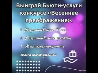 Розыгрыш Бьюти-услуг конкурсе Весеннее преображение.