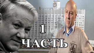 Андрей Фурсов: Кровавый Боря 1 часть