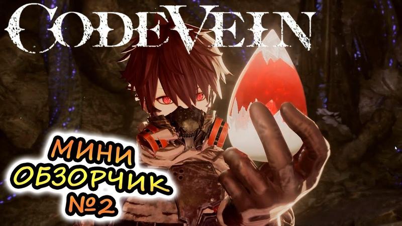 ОБЗОР НА АНИМЕШНУЮ РПГ ► Code Vein Demo 2