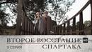 Второе восстание Спартака 9 Серия Сериал в HD