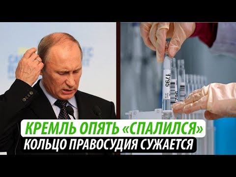 Кремль опять «спалился». Кольцо правосудия сужается