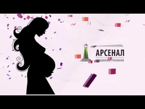 Женская консультация Права беременной