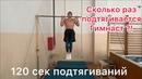 Вызов 120 секунд подтягивания делает гимнаст 😱