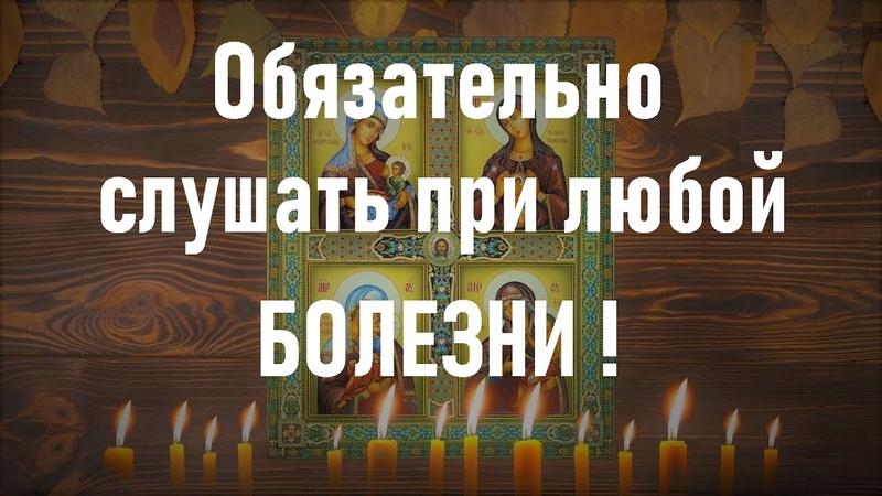 Молитва которая ставит на ноги любого!Очень сильная молитва о здравии.Мир православия.