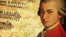 Моцарт для развития интеллекта слуха и памяти