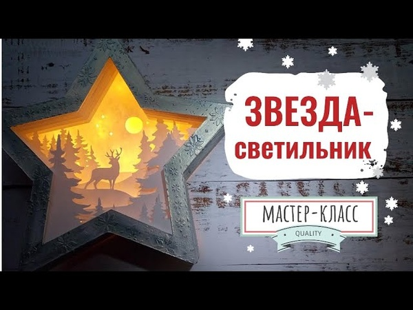 Светильник звезда Зимний лес Мастер класс Christmas Lamp Star Winter Forest step by step