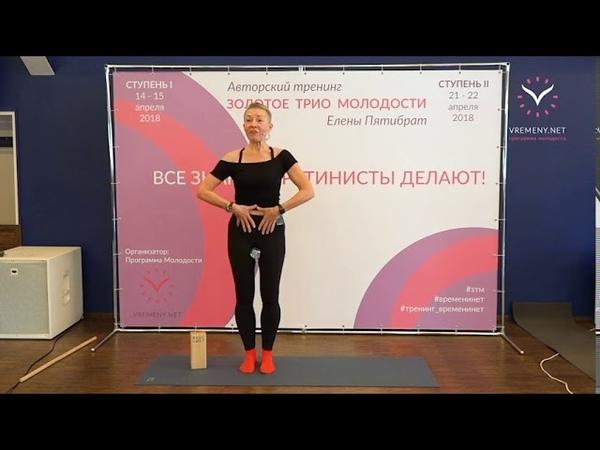День Активности на интенсиве Шаг к весне - упражнение Бутылочка!