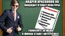 Выборы Совет Культуры Красняков Андрей