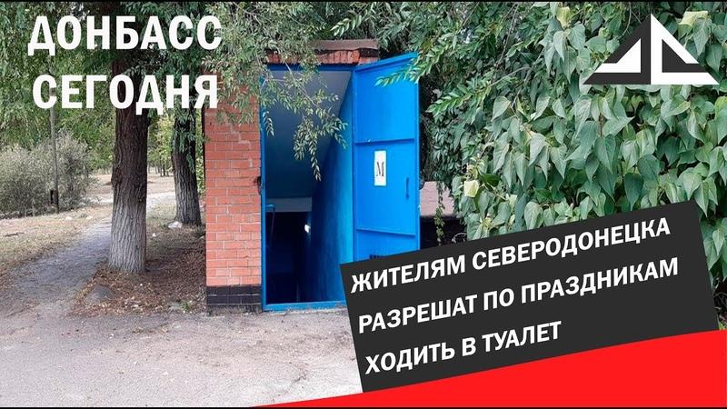 Жителям Северодонецка разрешат по праздникам ходить в туалет