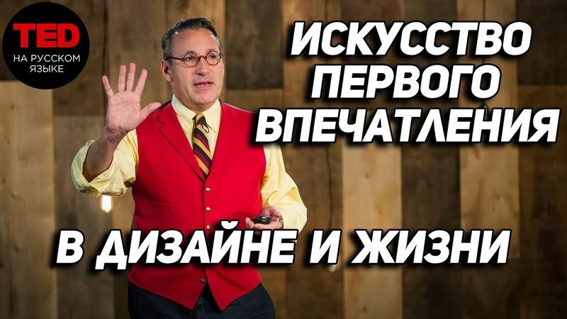 Искусство первого впечатления — в дизайне и жизни / Чип Кидд / TED на русском