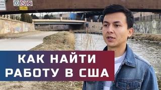 Как найти работу в США после окончания университета. История успеха Зохида из Узбекистана