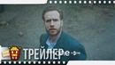 ВОЙНА МИРОВ Сезон 1 Русский трейлер 2 2019 Новые трейлеры