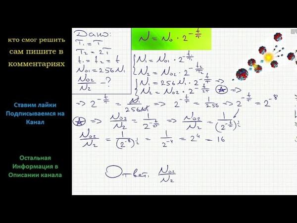 Физика Период полураспада элемента 1 в два раза меньше периода полураспада элемента 2 За некоторое