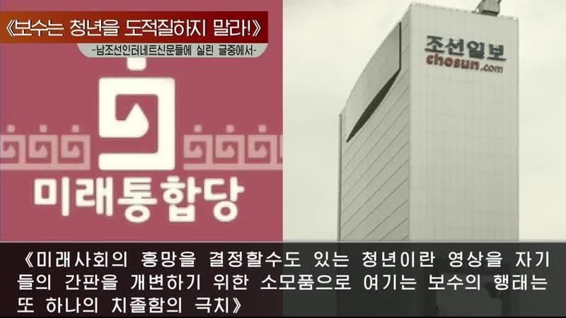 《적페보수는 청년을 도적질하지 말라 》 남조선인터네트신문들에 실린 글중에서 외 1건