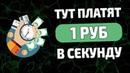 САМЫЙ ЛЁГКИЙ ЗАРАБОТОК В ИНТЕРНЕТЕ 1 РУБЛЬ В СЕКУНДУ