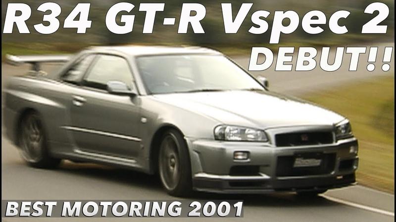 Best MOTORing 2001 — R34 GT-R Vスペック2 登場 全開インプレッション!