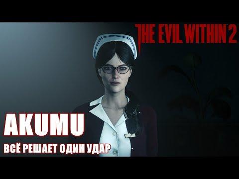 The Evil Within 2🧠AKUMU 3 СЛОЖНОСТЬ АКУМА