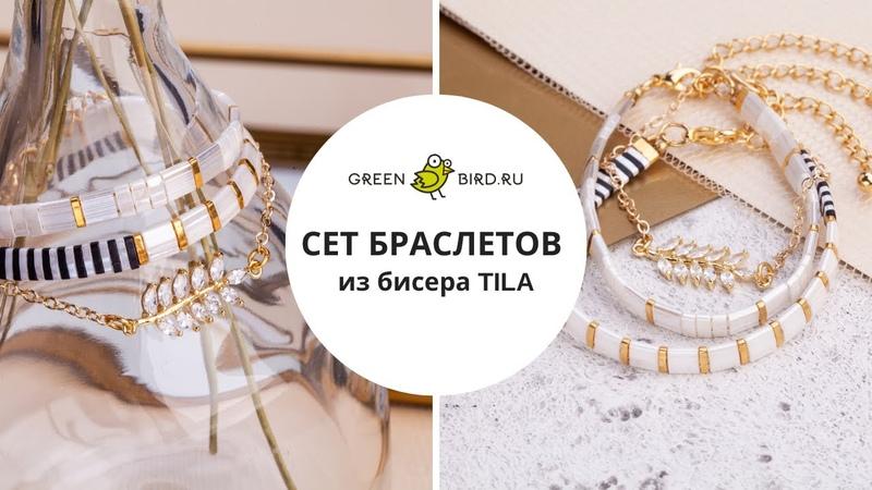 Делаем модный сет браслетов из бисера TILA и корейской фурнитуры