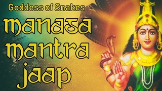 Manasa Mantra Jaap   The Goddess of Snakes   108 Times  