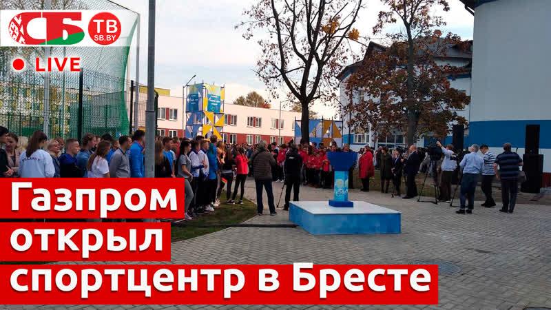 Открытие Газпромом спортивного центра в Бресте | ПРЯМОЙ ЭФИР