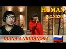 DIANA ANKUDINOVA🇷🇺 HUMAN 7 2 2020 MY REACTION