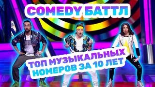 Comedy Баттл: ТОП Музыкальных номеров за 10 лет!