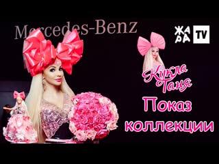 Mercedes-benz fashion week. показ коллекции бренда кукла таня. дизайнер таня тузова русская барби
