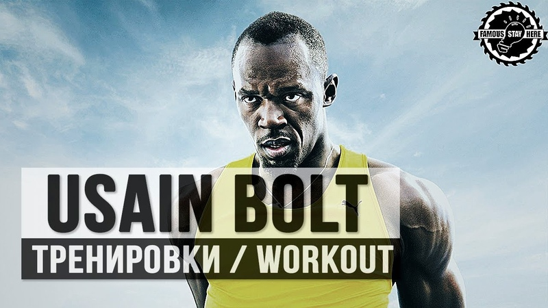 УСЭЙН БОЛТ ТРЕНИРОВКА и МОТИВАЦИЯ USAIN BOLT TRAINING