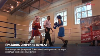 КРТВ. Праздник спорту не помеха