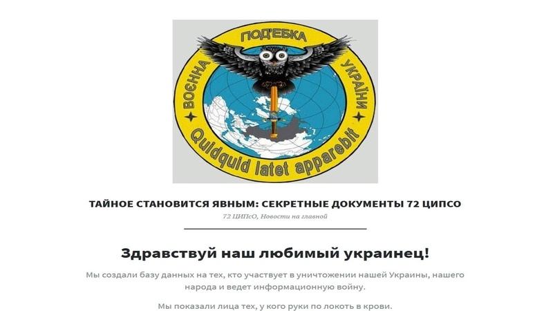 Хакеры вновь натянули украинских военных из 72 ЦИПсО
