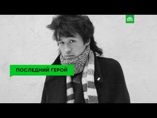 Цой жив: памяти легенды русского рока