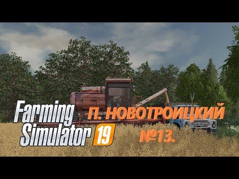 Собираем свой первый урожай. Farming Simulator 19: Поселок Новотроицкий-№13.