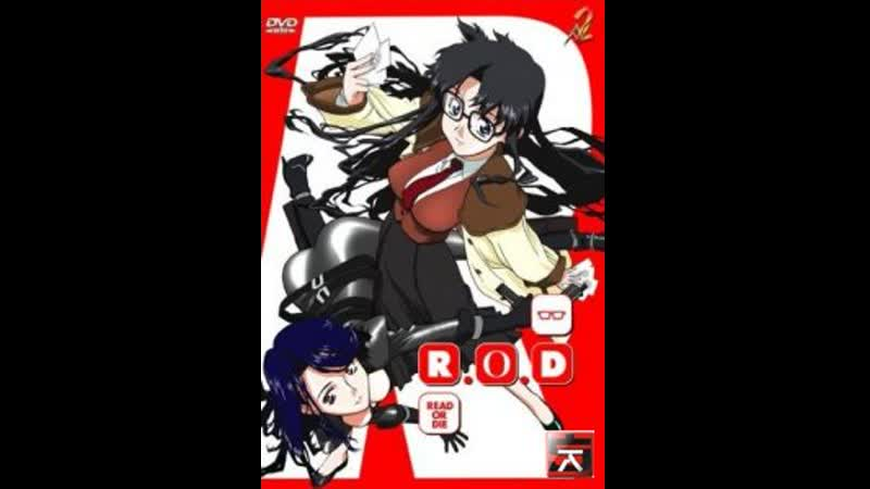 ЧИУ: Прочти или умри OVA [2001] R.O.D Read or Die OVA - все серии подряд