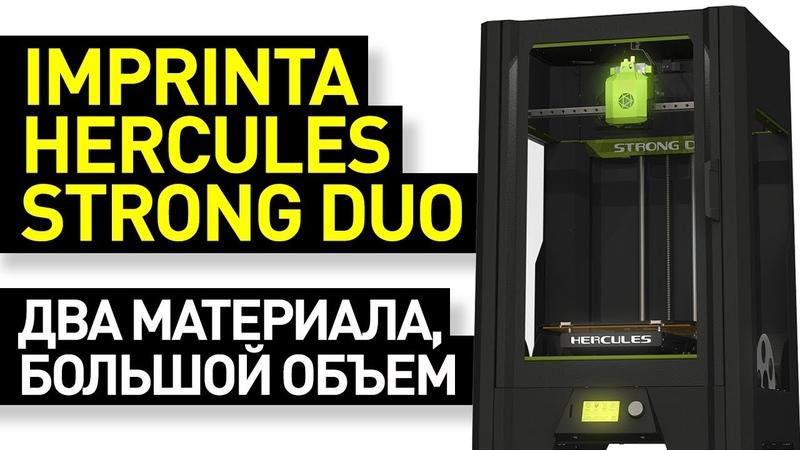 Обзор 3D принтера Imprinta Hercules Strong Duo большой объем и печать двумя материалами