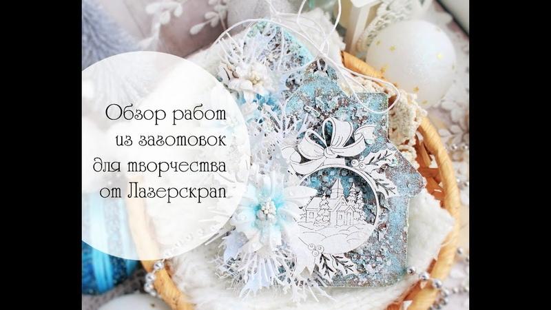 Обзор новогодних подвесок в стиле миксмедиа