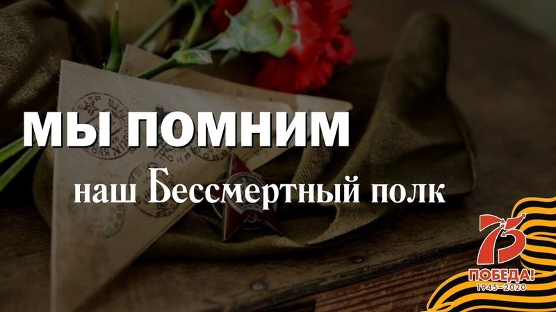 МЫ ПОМНИМ Бевзюк Петр Степанович
