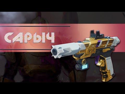 Destiny 2 САРЫЧ ВО ВСЕЙ КРАСЕ