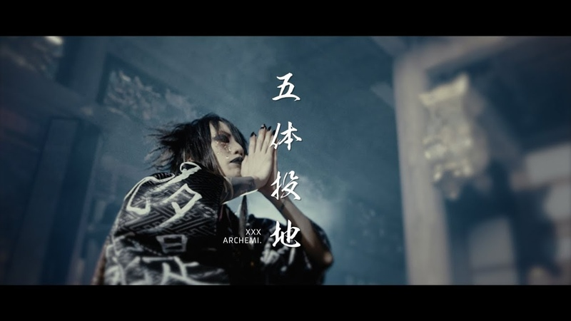 ARCHEMI 五体投地 MV FULL
