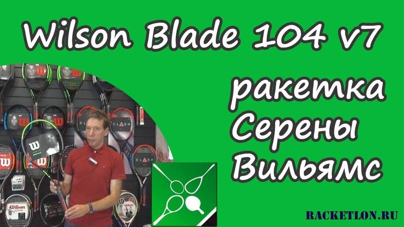 Обзор теннисной ракетки Wilson Blade 104 V 7 Серена Вильямс 2019 от Окунева Олега