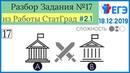 Разбор Задачи №17 из работы Статград от 18 декабря 2019 (Запад)
