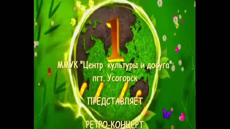 РЕТРО КОНЦЕРТ ДЕТСКОГО ТВОРЧЕСТВА ПОСВЯЩЁННЫЙ ДНЮ ЗАЩИТЫ ДЕТЕЙ