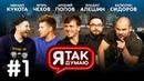 Я ТАК ДУМАЮ Выпуск 1 Шоу 2019 Арсений Попов